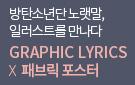 [단독] 방탄소년단 GRAPHIC LYRICS 시리즈 : 패브릭 포스터 증정
