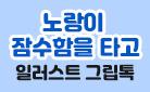 『노랑이 잠수함을 타고』 윤여림 작가전 - 일러스트 그립톡 증정