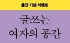 [단독] 『글쓰는 여자의 공간』 엽서북 증정