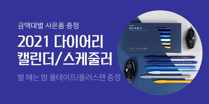 [단독] 2021 다이어리 구매 금액별 선착순 사은품