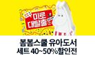 [단독] 봄봄스쿨 유아 세트 도서 50% 할인 이벤트