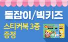 [단독] 천재교육 돌잡이&빅키즈 시리즈 봄맞이 이벤트