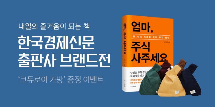 코듀로이 손목가방 증정! 한국경제신문 출판사 브랜드전