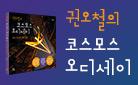 『권오철의 코스모스 오디세이』 VR BOX 증정