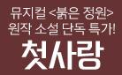 단독 특가! 뮤지컬 <붉은 정원> 원작 소설 『첫사랑』