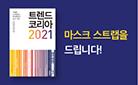 마스크 스트랩(색상 랜덤) 증정! 『트렌드 코리아 2021』
