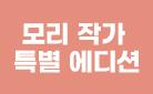 [단독]『더 포스터 북 + 유리컵 by 모리』 기획세트 한정 판매