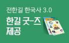 『2021 전한길 한국사 3.0 기출문제집』출간기념 이벤트 -  한길굿즈 증정