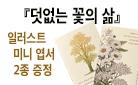 『덧없는 꽃의 삶』, 미니 엽서 증정