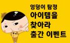 『엉덩이 탐정 아이템을 찾아라!_찾아라 북 3』, kf94 마스크 소형 증정