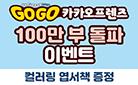 『GO GO 카카오프렌즈』 100만 부 돌파 감사 이벤트, 컬러링 엽서책 증정