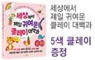 [단독] 『세상에서 제일 귀여운 클레이 대백과』- 5색 클레이 증정