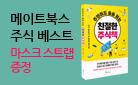 마스크 스트랩 목걸이 (3종) 증정! 주린이를 위한 주식책 '메이트북스 베스트 3'