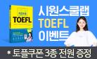 시원스쿨랩 TOEFL 예스24 단독 강의 무료 듣기 찬스 제공!