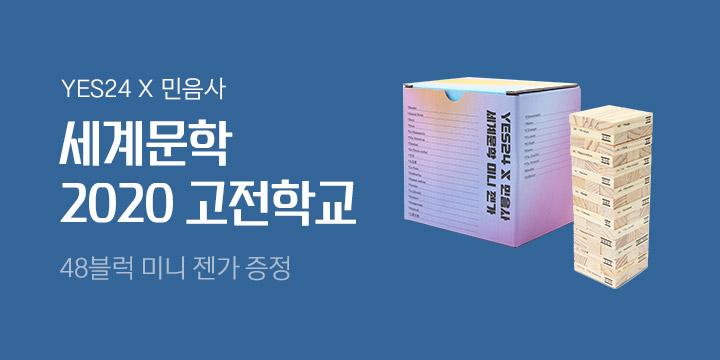 [예스24 × 민음사] 세계문학 고전학교 - 세계문학 젠가를 드려요!
