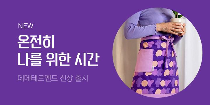 [데메테르앤드] 앞치마&티슈커버 신상 출시