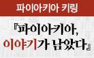 『파이아키아, 이야기가 남았다』 키링 증정