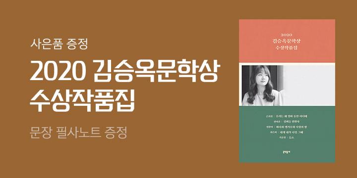 2020 김승옥문학상 수상작품집 - 필사노트 증정!
