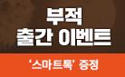 스티븐 킹 신간 『부적』 출간 기념 그립톡 증정!