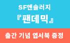 문학과지성사 SF 앤솔로지 『팬데믹』 출간!