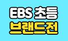 2학기에도 EBS로 자기주도학습! EBS 초등 브랜드전