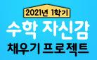 천재교육 2021년 1학기 수학 자신감 PROJECT!