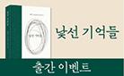 김진영 신작 산문집 『낯선 기억들』 북다트 세트 증정