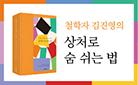김진영 신작 산문집 『상처로 숨 쉬는 』 북다트 세트 증정