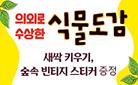 『의외로 수상한 식물도감』 새싹 키우기&스티커 증정