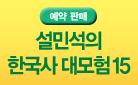 『설민석의 한국사 대모험 15』 이벤트