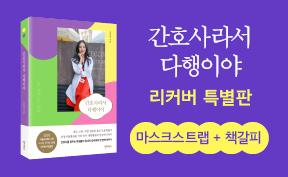 『간호사라서 다행이야』 리커버 기념 - 마스크 스트랩 + 책갈피 증정