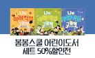 봄봄스쿨 어린이 세트 도서 50% 할인 이벤트전