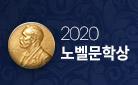[2020 노벨문학상] 루이스 글릭 수상!