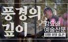 [단독] 『풍경의 깊이』 엽서 달력 증정