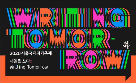 2020 서울국제작가축제 개막, 에코백 증정!