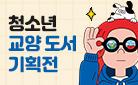 사계절출판사 청소년 교양도서 기획전!