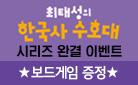 『최태성의 한국사 수호대 세트』, 보드게임 증정