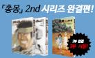 『총몽 Last Order 완전판 2차 박스 세트』, 전용 박스&미니 포스터북 증정