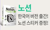 『업무와 일상을 정리하는 새로운 방법 노션 Notion』, 스티커 증정