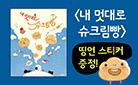 『내 멋대로 슈크림빵』, 슈크림빵 스티커 증정