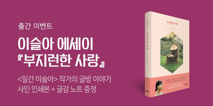 이슬아 작가 신간 『부지런한 사랑』 글감 노트 증정