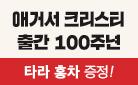 애거서 크리스티 100주년 기념 - 홍차 증정 이벤트!