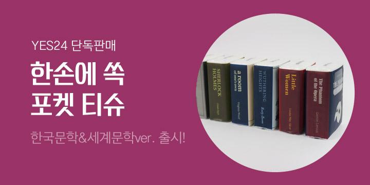 한국문학&세계문학 포켓티슈