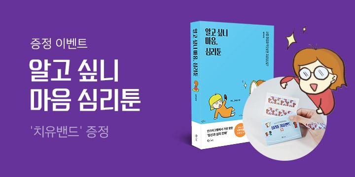 『알고 싶니 마음, 심리툰』 - 치유밴드 증정