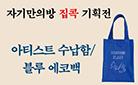 자기만의방 집콕 기획전 : 블루 에코백 증정