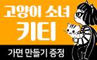 『고양이 소녀 키티 1』 - 키티 가면 만들기 활동지 증정