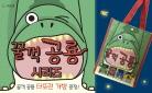 『꿀꺽 공룡 시리즈』 - 타포린 가방 증정
