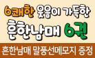 『흔한남매 6』 - 말풍선 메모지 증정