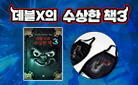 『데블 X의 수상한 책 3』 - 데블X 마스크 증정
