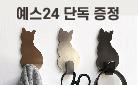 김보영 소설집 『얼마나 닮았는가』 고양이 후크 단독 증정!